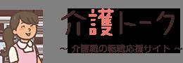 介護トーク | 介護福祉士・ケアマネージャーなど 介護職の転職を応援!